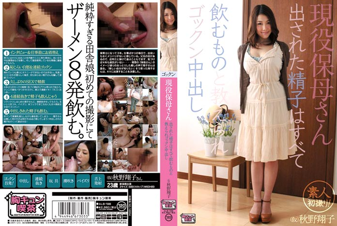 Perky tits Japanese call girls